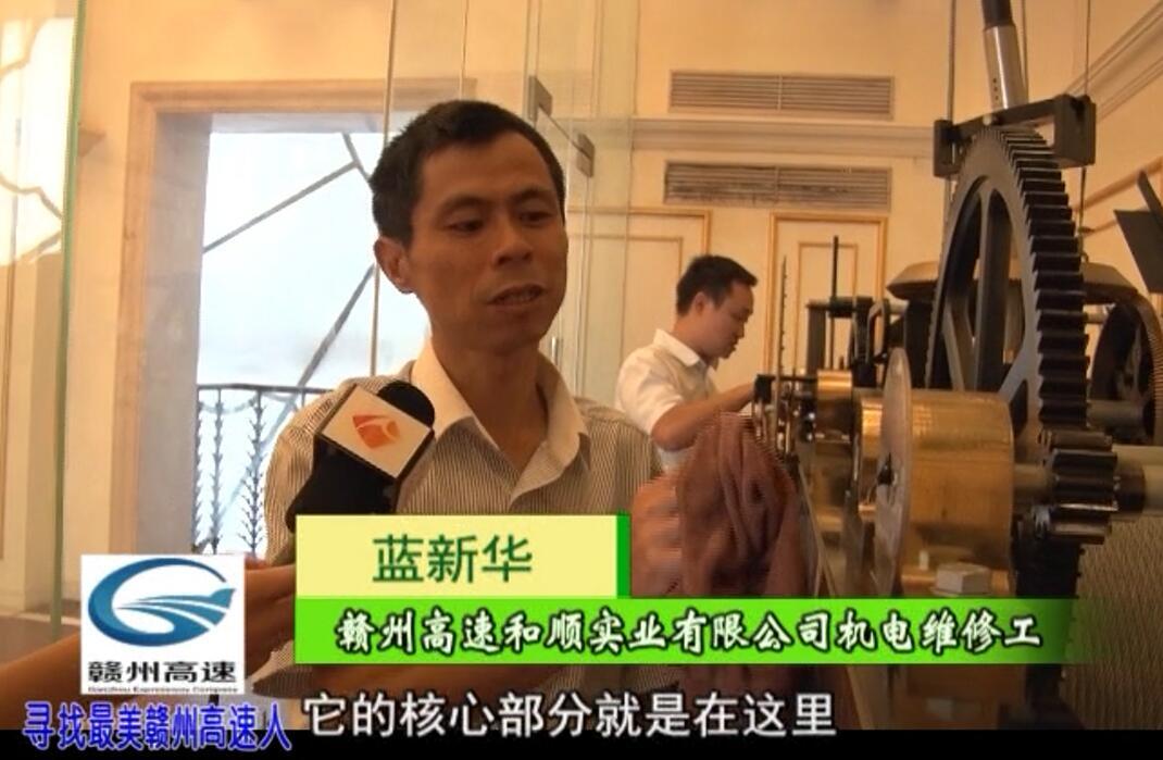 蓝新华:爱钻研的机电维修工