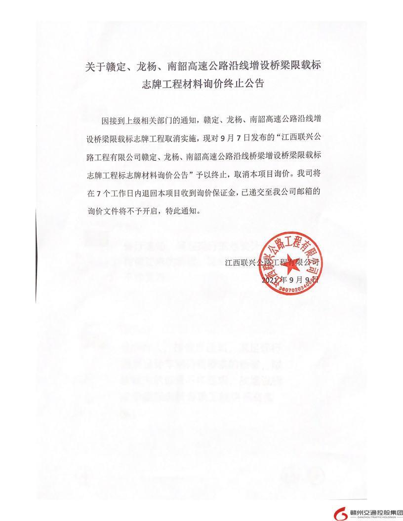 关于赣定、龙杨、南韶高速公路沿线增设桥梁限载标.jpg